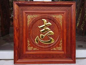 Tranh Gỗ Chữ Chí Hán dát vàng 61cm