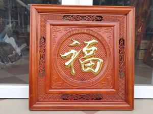 Tranh Gỗ Chữ Phúc Hán Dát Vàng 61cm
