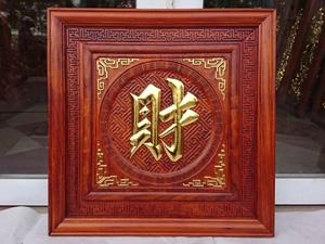 Tranh Gỗ Chữ Tài Hán dát vàng vuông 61cm