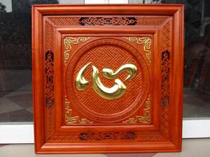 Tranh Gỗ Chữ Tâm Hán Dát Vàng 7264