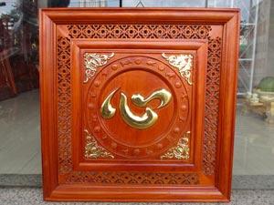 Tranh Gỗ Chữ Tâm Hán khung mành dát vàng 55cm